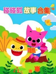 碰碰狐故事合集漫画