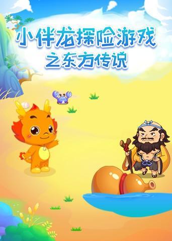 小伴龙探险游戏之东方传说漫画