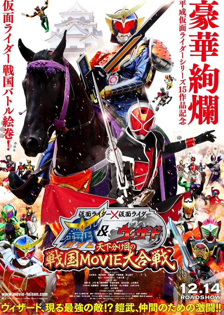 假面骑士联手出击铠武与巫骑争夺天下的战国电影大会战