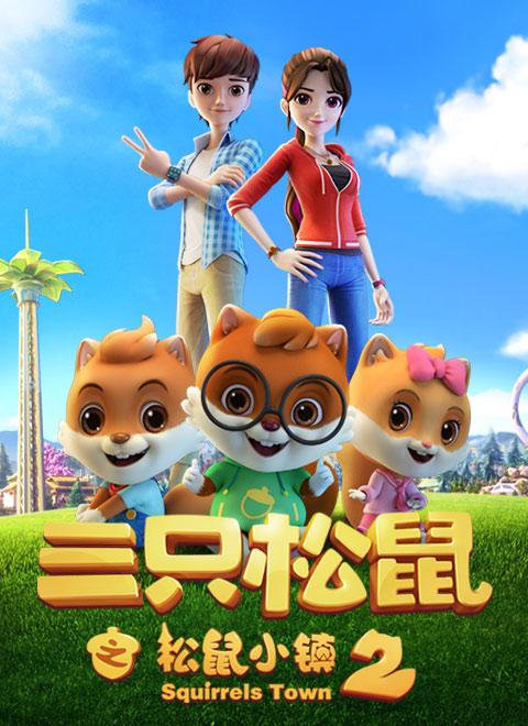 三只松鼠之松鼠小镇第2季