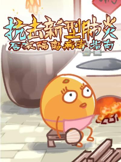 抗击新型肺炎,居家隔离病毒指南漫画