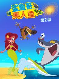 鲨鱼哥和美人鱼第二季漫画
