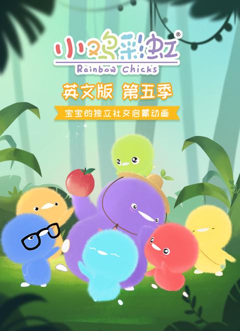 小鸡彩虹英文版第五季漫画