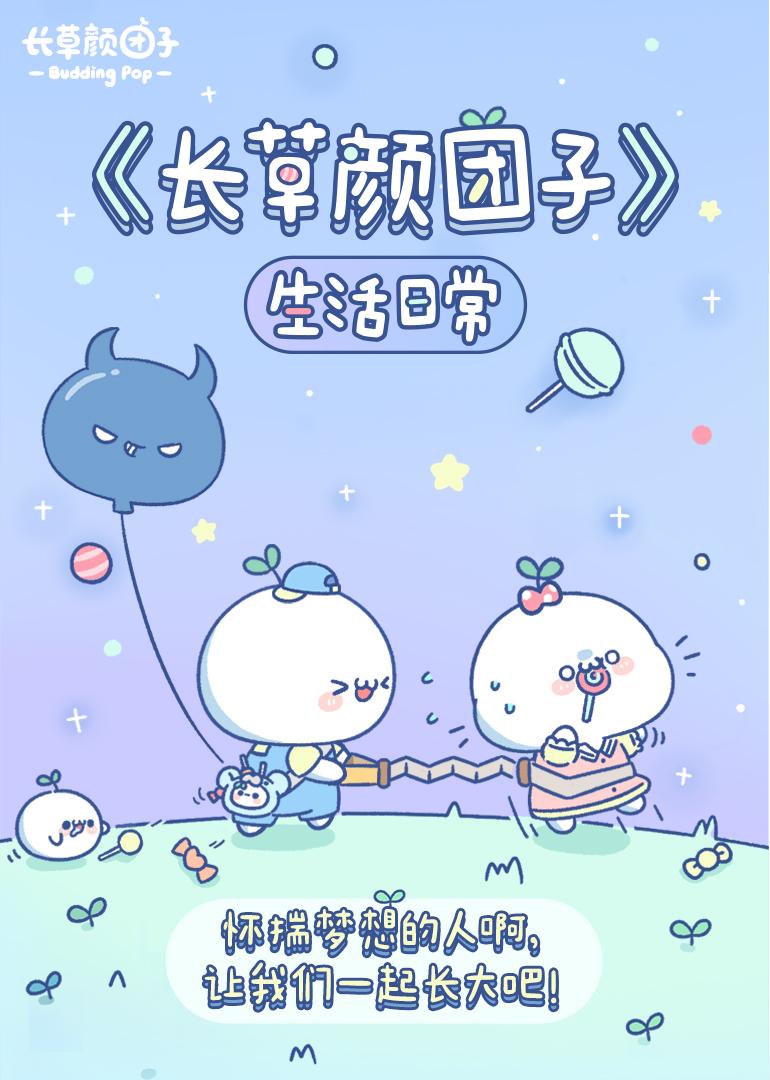 长草颜团子生活日常-小视频特别版漫画