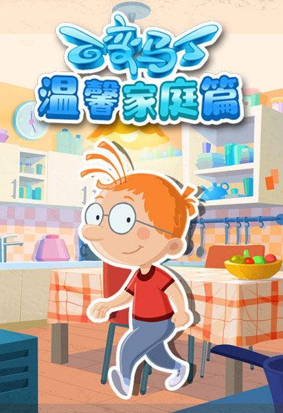 百变马丁温馨家庭篇漫画