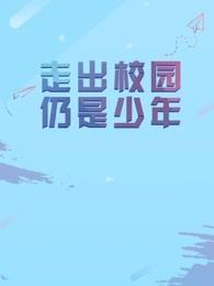 中国传媒大学毕业设计作品展映2018动漫