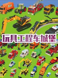玩具工程车城堡动漫