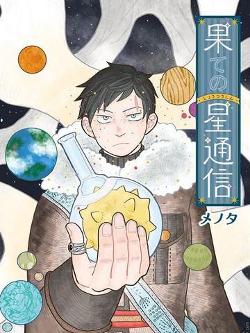 天边星球通讯漫画